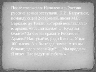 После вторжения Наполеона в Россию русские армии отступали. П.И. Багратион, к