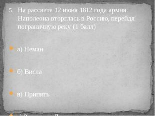 На рассвете 12 июня 1812 года армия Наполеона вторглась в Россию, перейдя пог