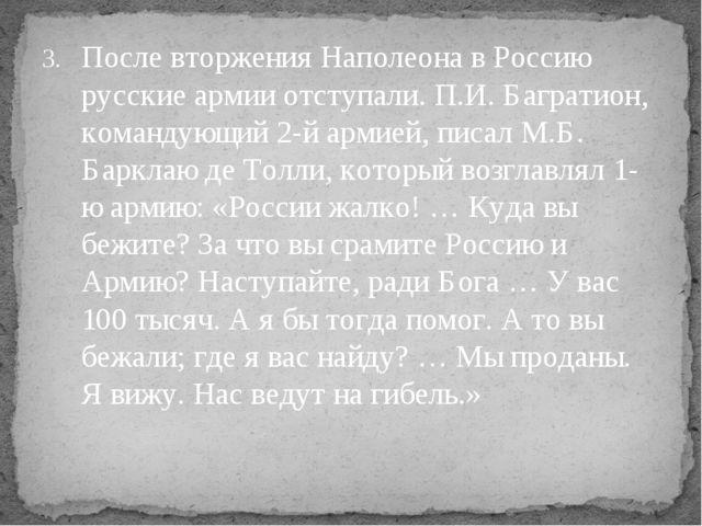 После вторжения Наполеона в Россию русские армии отступали. П.И. Багратион, к...