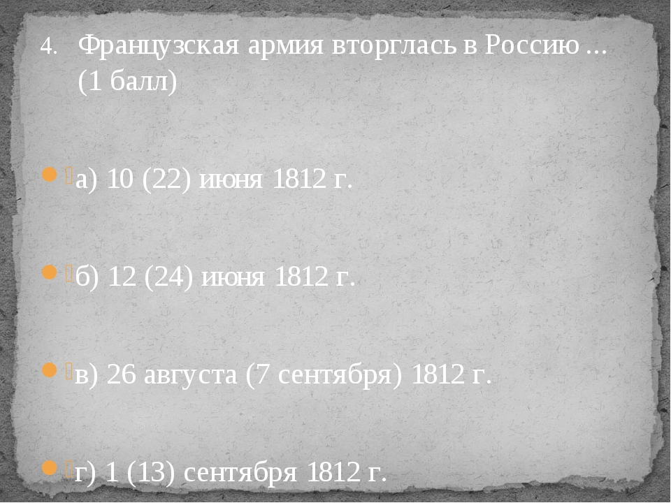 Французская армия вторглась в Россию ... (1 балл) а) 10 (22) июня 1812 г. б)...