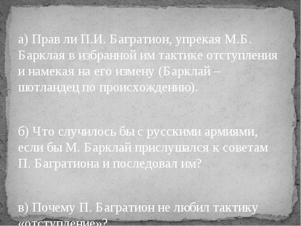 а) Прав ли П.И. Багратион, упрекая М.Б. Барклая в избранной им тактике отсту...