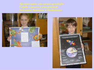 Приятно знать, что лучшие кроссворды в городе о космосе у моих учеников Волош