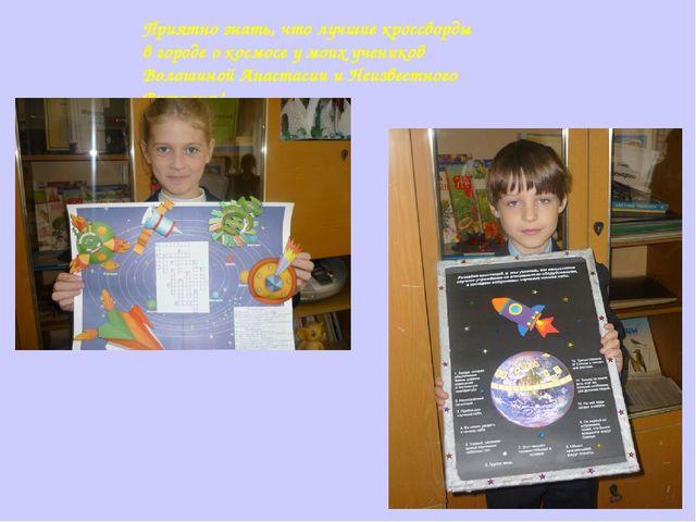 Приятно знать, что лучшие кроссворды в городе о космосе у моих учеников Волош...