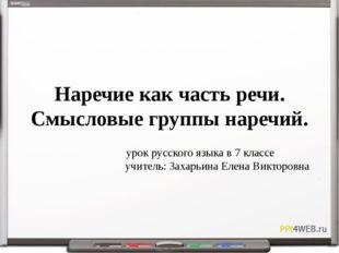 Наречие как часть речи. Смысловые группы наречий. урок русского языка в 7 кла