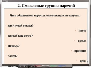 2. Смысловые группы наречий Что обозначают наречия, отвечающие на вопросы: гд