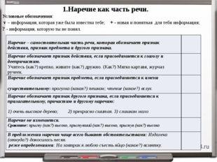 1.Наречие как часть речи. Условные обозначения: v – информация, которая уже