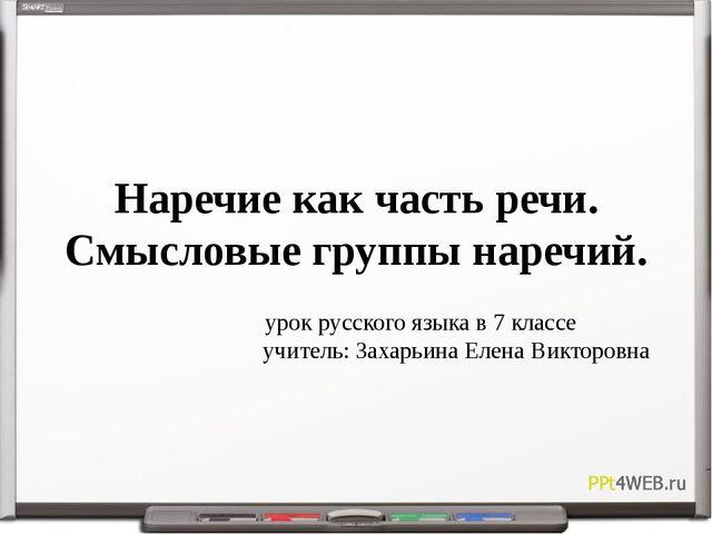 Наречие как часть речи. Смысловые группы наречий. урок русского языка в 7 кла...