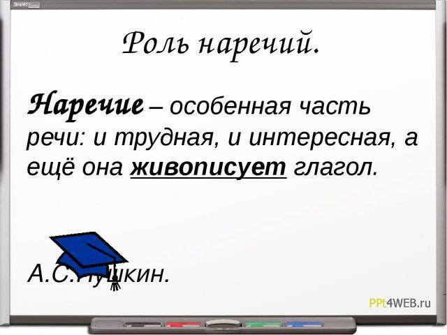 Роль наречий. Наречие – особенная часть речи: и трудная, и интересная, а ещё...