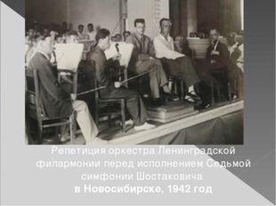 Репетиция оркестра Ленинградской филармонии перед исполнением Седьмой симфони