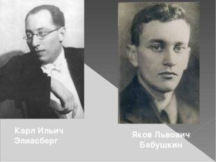Карл Ильич Элиасберг Яков Львович Бабушкин