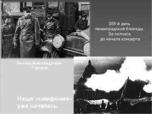 355-й день ленинградской блокады. За полчаса до начала концерта Наша «симфони