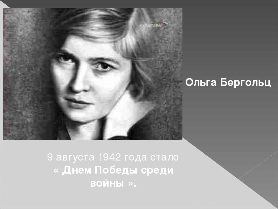 Ольга Бергольц 9 августа 1942 года стало « Днем Победы cреди войны ».