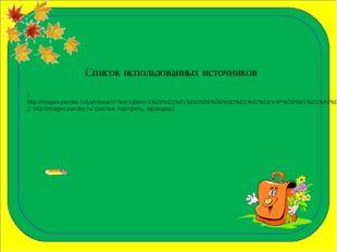 Список использованных источников 1.http://images.yandex.ru/yandsearch?ed=1&t