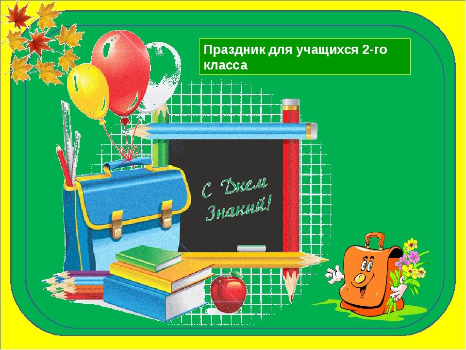 Праздник для учащихся 2-го класса