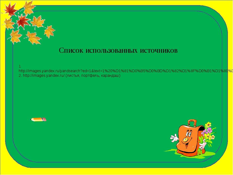 Список использованных источников 1.http://images.yandex.ru/yandsearch?ed=1&t...