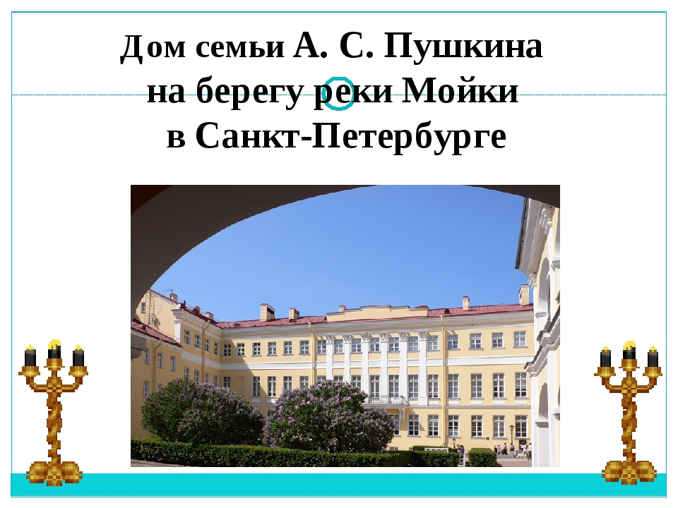 Дом семьи А. С. Пушкина на берегу реки Мойки в Санкт-Петербурге