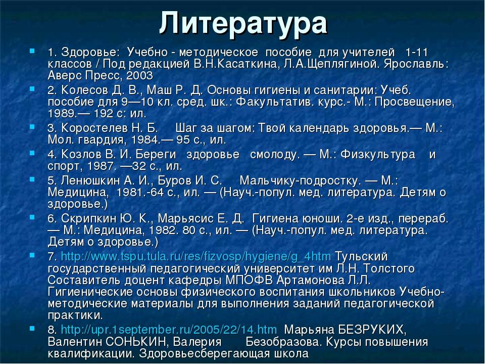 Литература 1. Здоровье: Учебно - методическое пособие для учителей 1-11 класс...
