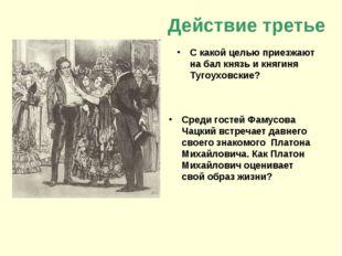 Действие третье С какой целью приезжают на бал князь и княгиня Тугоуховские?