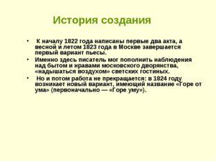 История создания К началу 1822 года написаны первые два акта, а весной и лето