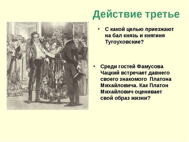 Действие третье С какой целью приезжают на бал князь и княгиня Тугоуховские?...