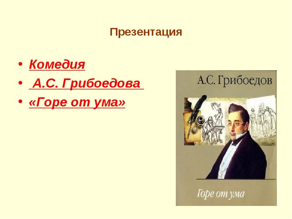 Презентация Комедия А.С. Грибоедова «Горе от ума»