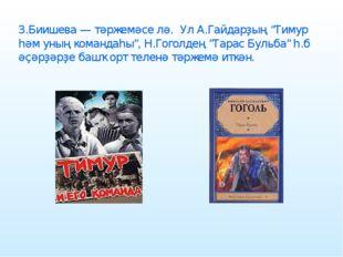 """З.Биишева — тәржемәсе лә. Ул А.Гайдарҙың """"Тимур һәм уның командаһы"""", Н.Гоголд"""