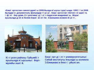 «Башҡортостан» киностудияһы 2008 йылда яҙыусы тураһында 1992 һәм 2008 йылдарҙ