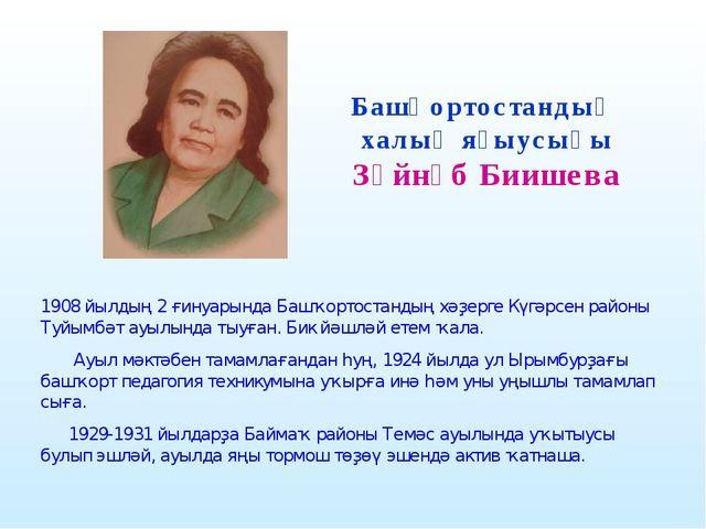 Башҡортостандың халыҡ яҙыусыһы Зәйнәб Биишева  1908 йылдың 2 ғинуарында Башҡ...