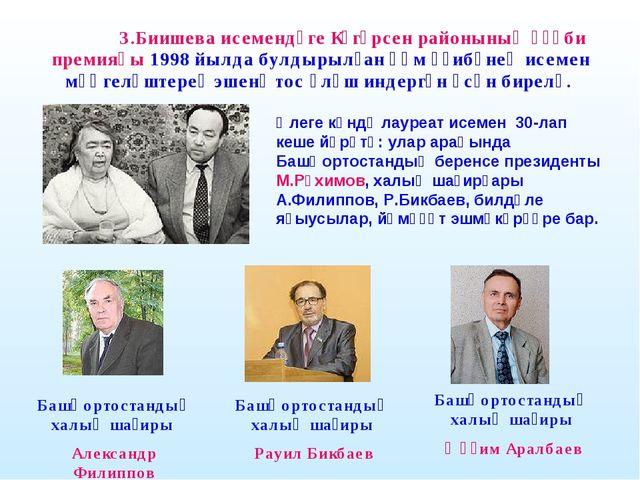 З.Биишева исемендәге Күгәрсен районының әҙәби премияһы 1998 йылда булдырылға...