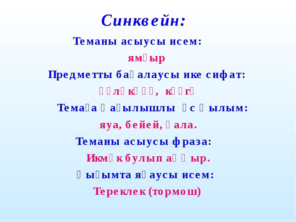 Синквейн: Теманы асыусы исем: ямғыр Предметты баһалаусы ике сифат: өҙлөкһөҙ,...