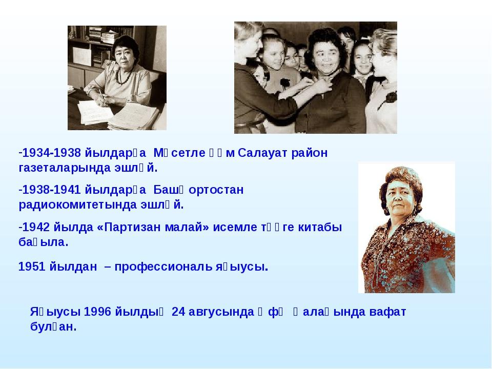 Яҙыусы 1996 йылдың 24 авгусында Өфө ҡалаһында вафат булған. 1934-1938 йылдарҙ...