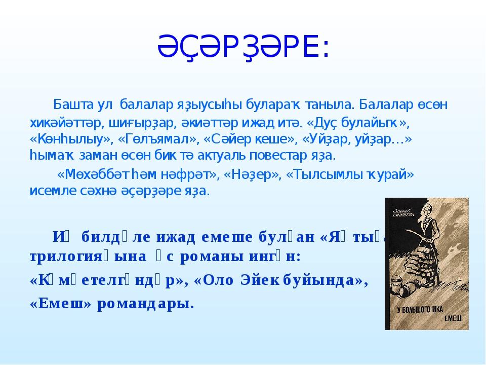 класс биишева башкирский гдз 5 язык