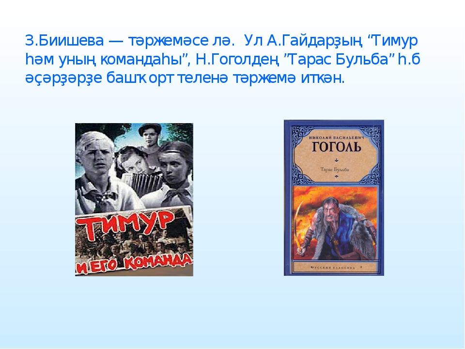 """З.Биишева — тәржемәсе лә. Ул А.Гайдарҙың """"Тимур һәм уның командаһы"""", Н.Гоголд..."""
