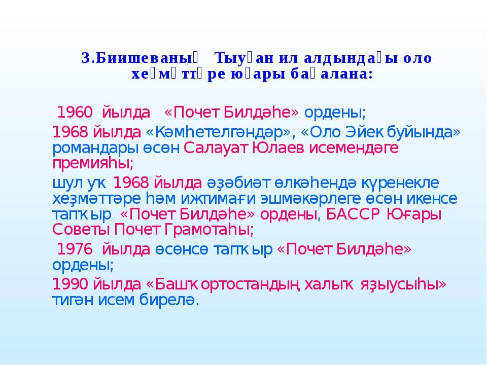 З.Биишеваның Тыуған ил алдындағы оло хеҙмәттәре юғары баһалана:  1960 йылда...