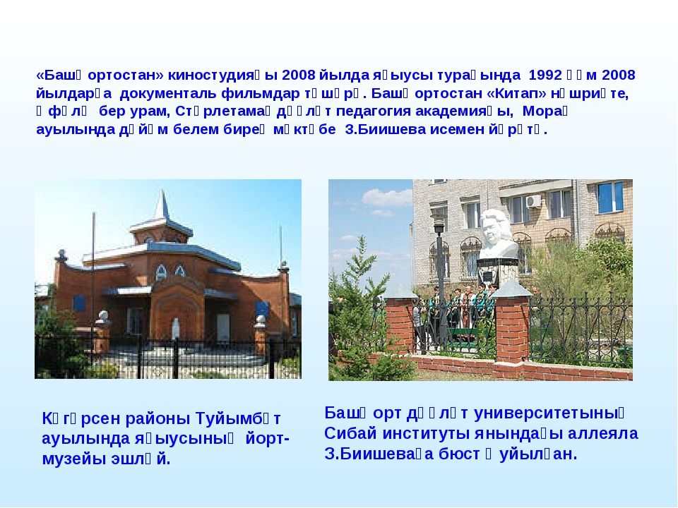 «Башҡортостан» киностудияһы 2008 йылда яҙыусы тураһында 1992 һәм 2008 йылдарҙ...