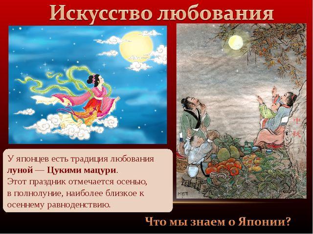 У японцев есть традиция любования луной — Цукими мацури. Этот праздник отмеча...