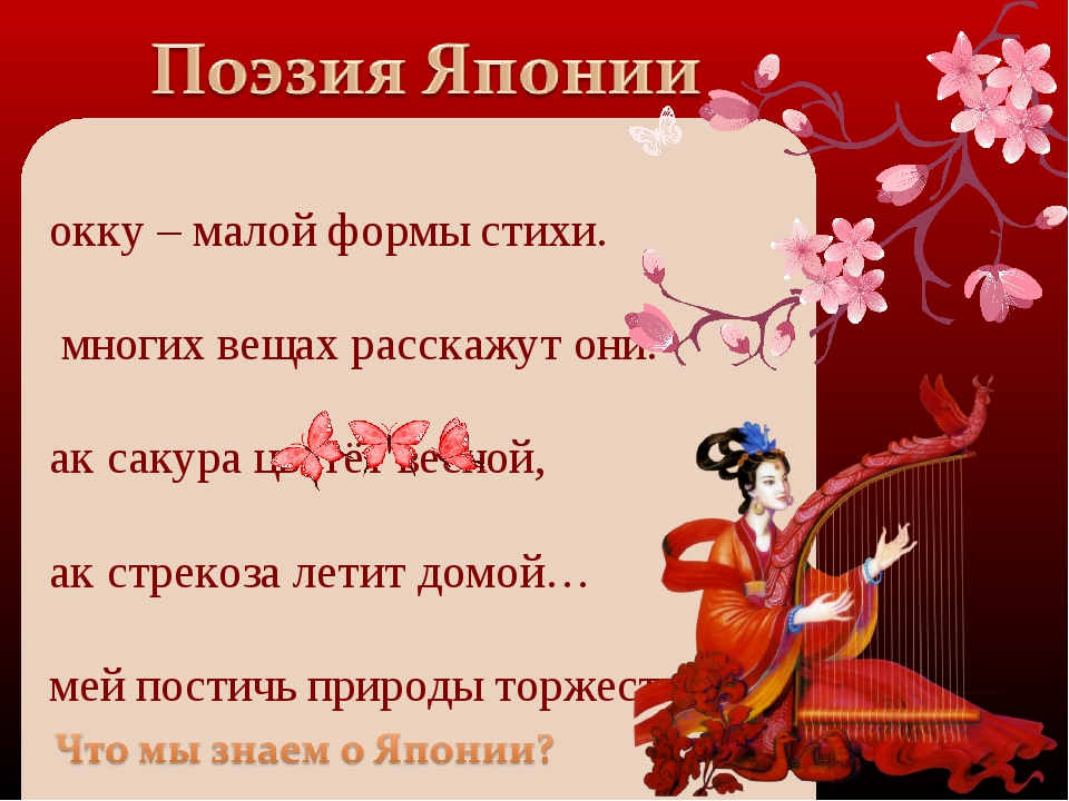 Хокку – малой формы стихи. О многих вещах расскажут они: Как сакура цветёт ве...