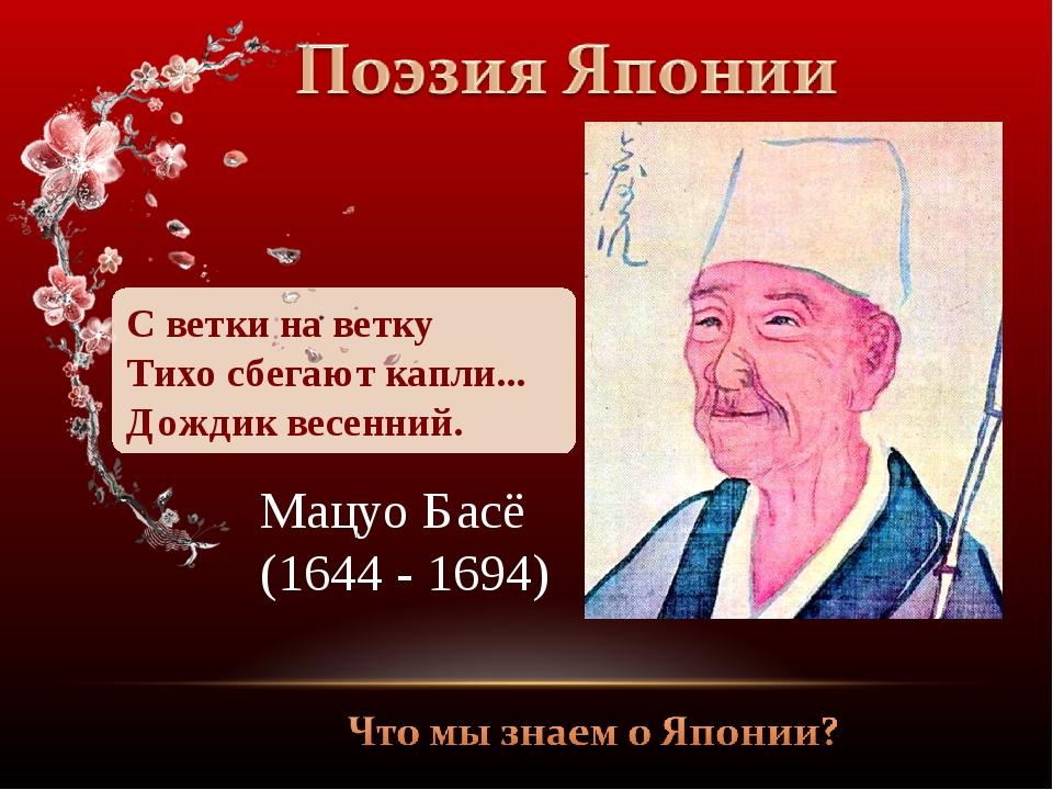 С ветки на ветку Тихо сбегают капли... Дождик весенний. Мацуо Басё (1644 - 16...