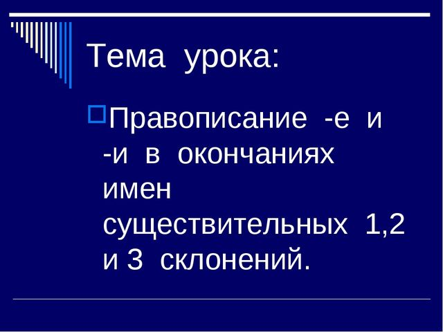 Тема урока: Правописание -е и -и в окончаниях имен существительных 1,2 и 3 ск...