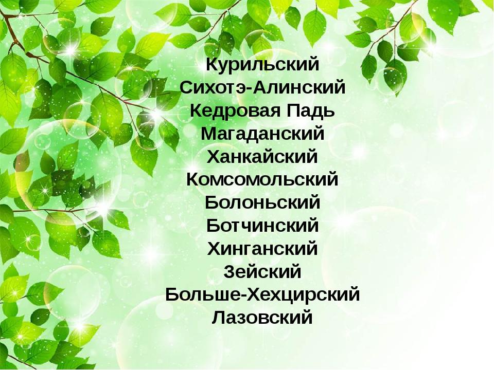 Курильский Сихотэ-Алинский Кедровая Падь Магаданский Ханкайский Комсомольски...