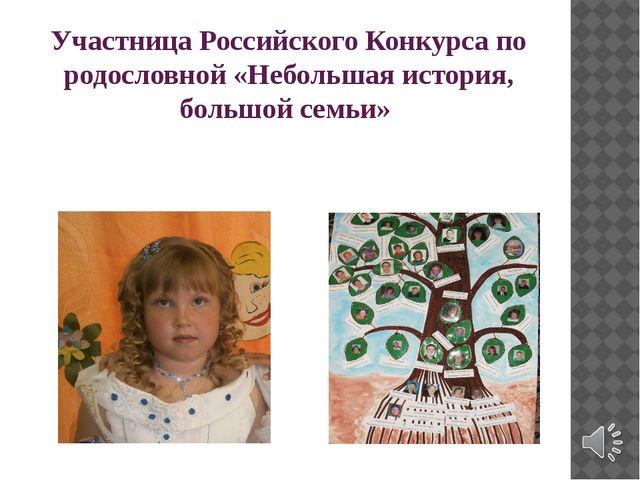 Участница Российского Конкурса по родословной «Небольшая история, большой сем...