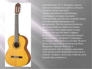 Действительно, Н. П. Макарову удалось заметно активизировать работу в област