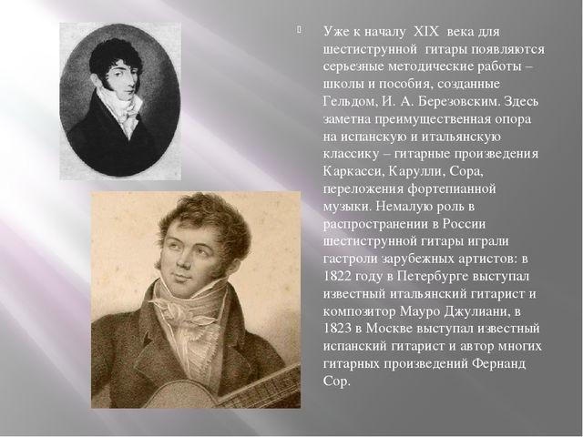 Уже к началу XIX века для шестиструнной гитары появляются серьезные методиче...