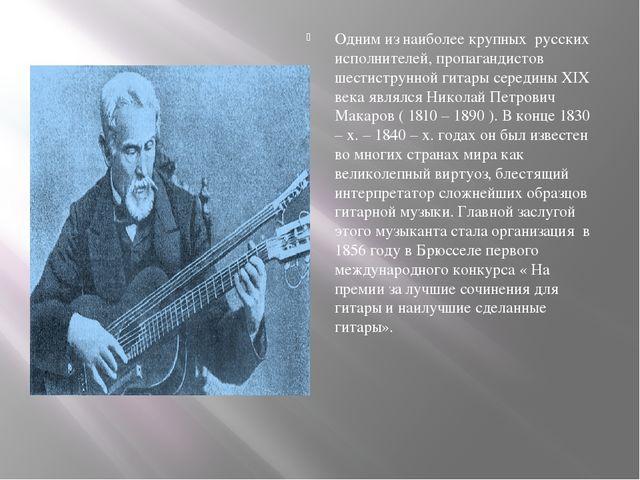 Одним из наиболее крупных русских исполнителей, пропагандистов шестиструнной...