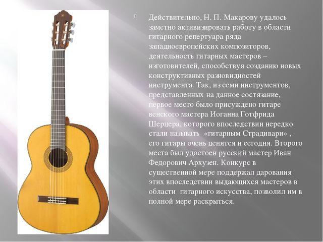 Действительно, Н. П. Макарову удалось заметно активизировать работу в област...