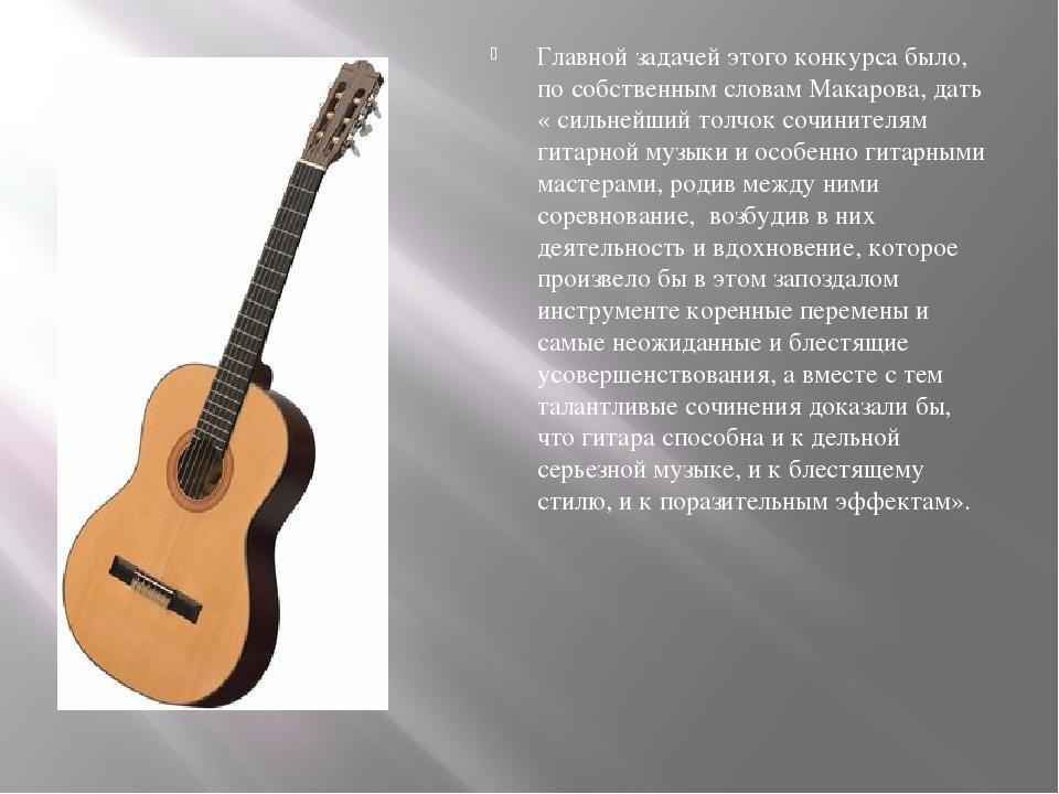 Главной задачей этого конкурса было, по собственным словам Макарова, дать «...