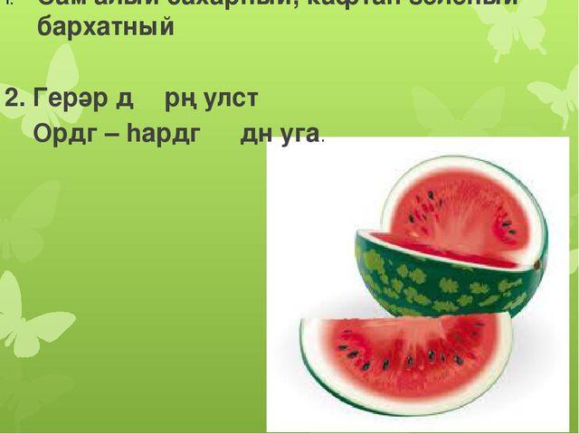Сам алый сахарный, кафтан зеленый бархатный 2. Герәр дγγрң улст Ордг – hардг...