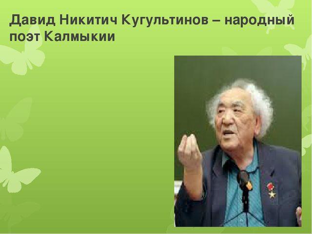 Давид Никитич Кугультинов – народный поэт Калмыкии