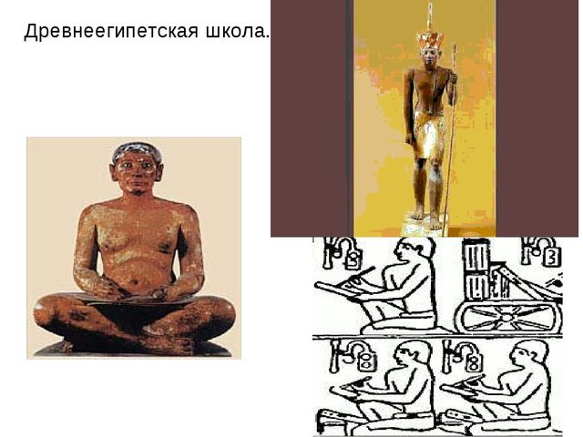 Древнеегипетская школа.