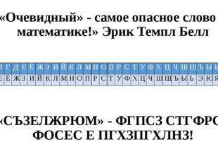 «Очевидный» - самое опасное слово в математике!» Эрик Темпл Белл «СЪЗЕЛЖРЮМ»